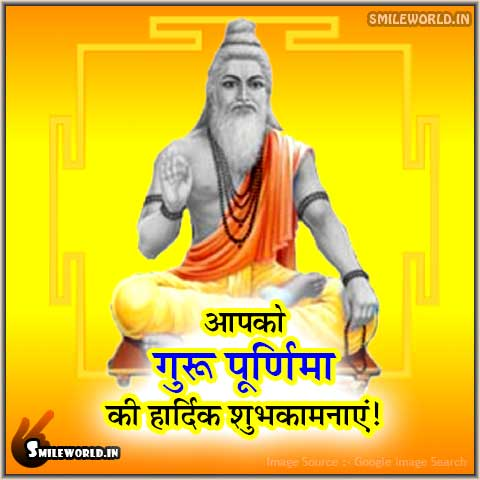 Guru Purnima Ki Hardik Shubhkamnaye in Hindi