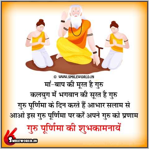 Guru Purnima Par Karein Apne Guru Ko Prnam