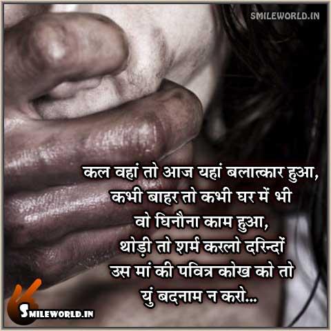 Kal Wahan To Aaj Yahan Balatkar Hua Quotes in Hindi