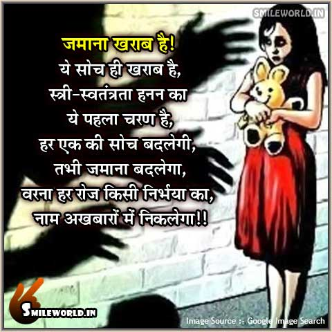 Roz Kisi Nirbhaya Ka Naam Rape Quotes in Hindi
