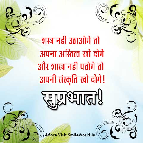 Suprabhat Good Morning Message Hindi Images Status