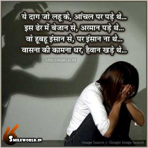 Rape Balatkar Quotes in Hindi for Facebook Whatsapp