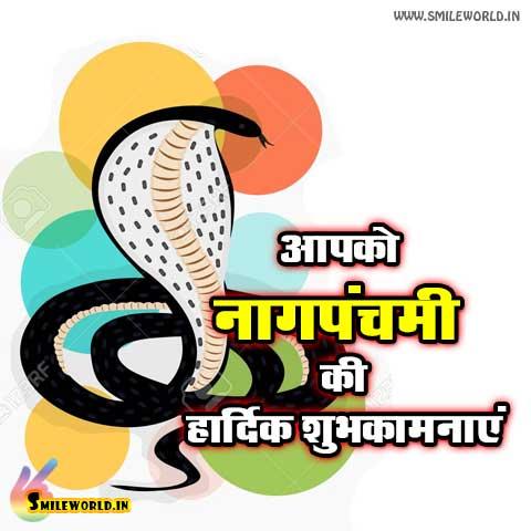 Aapko Panchami Ki Hardik Shubhkamnaye Images