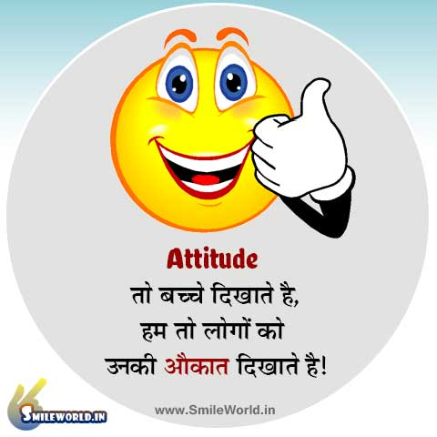 Attitude To Bacche Dikhate Hai Status in Hindi