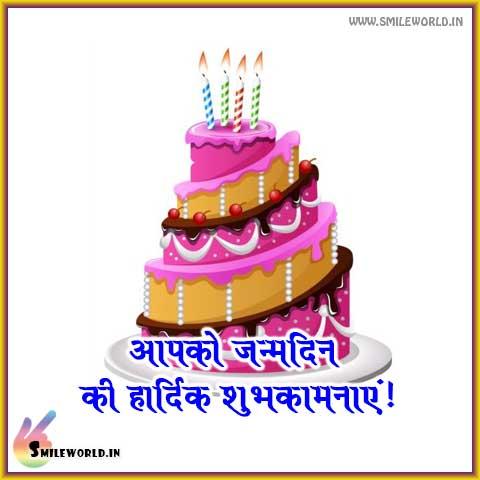 Birthday Wishes in Hindi Status for Whatsapp
