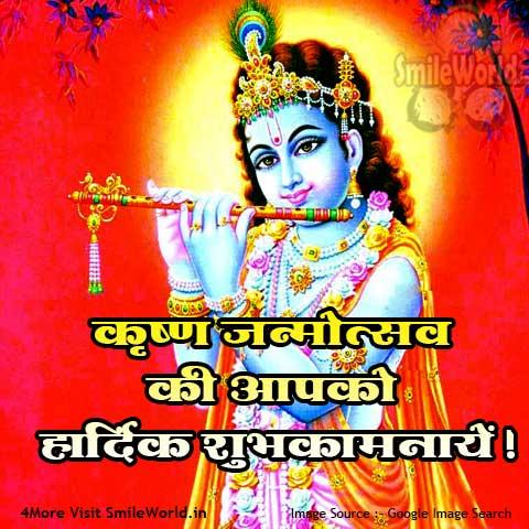 Krishna Janmotsav Wishes in Hindi Status Images