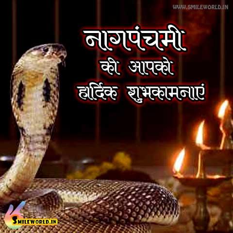 Nag Panchami Shubhkamna Sandesh in Hindi