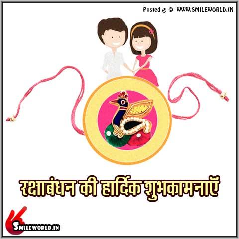 Raksha Bandhan Ki Hardik Subhkamnaye