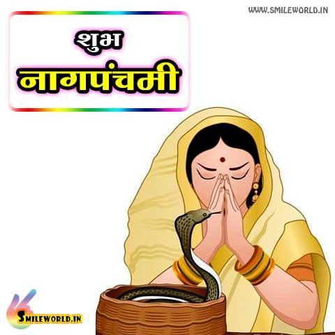 Shubh Nag Panchami Status Images in Hindi