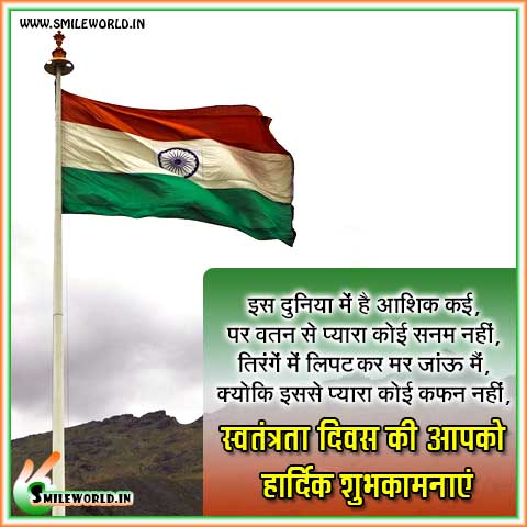 Wish You A Very Happy Independence Day Patriotic Shyari in Hindi
