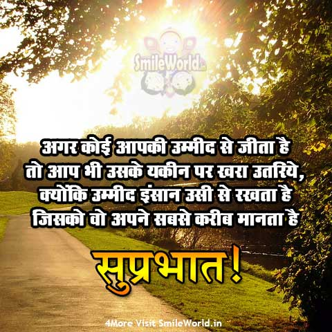 Beautiful Good Morning Message Quotes in Hindi