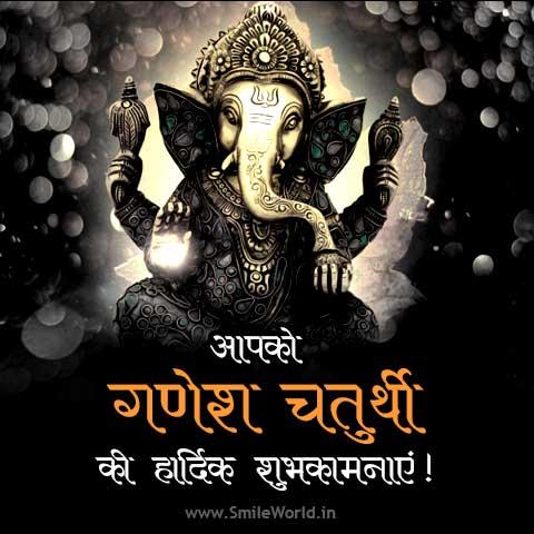 Best Happy Ganesh Chaturthi Hindi Status for Whatsapp