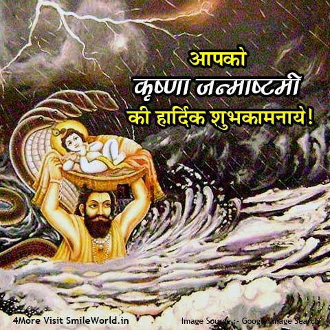 Latest Best Janmashtami Quotes Wishes Images in Hindi