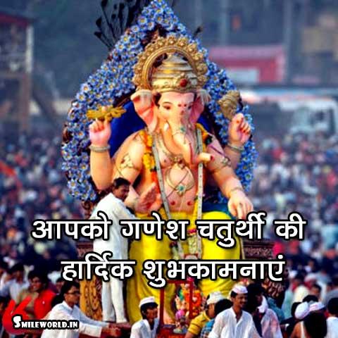Latest Happy Ganesh Chaturthi Status for Facebook