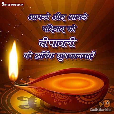 Diwali Ki Hardik Shubhkamnaye Wishes in Hindi