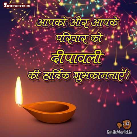 Happy Diwali Wishes in Hindi Status