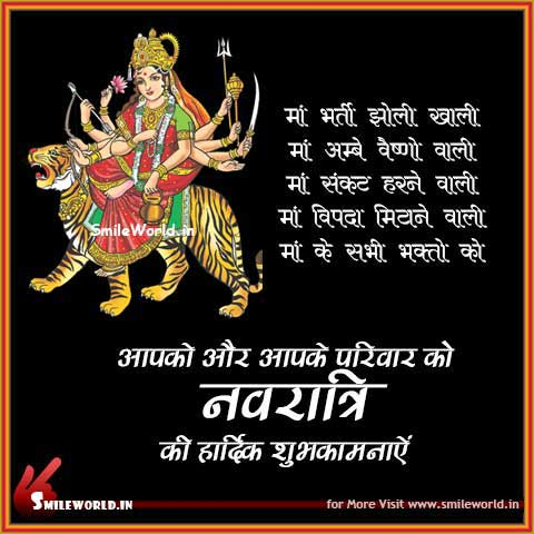 Happy Navratri Images in Hindi for Whatsapp