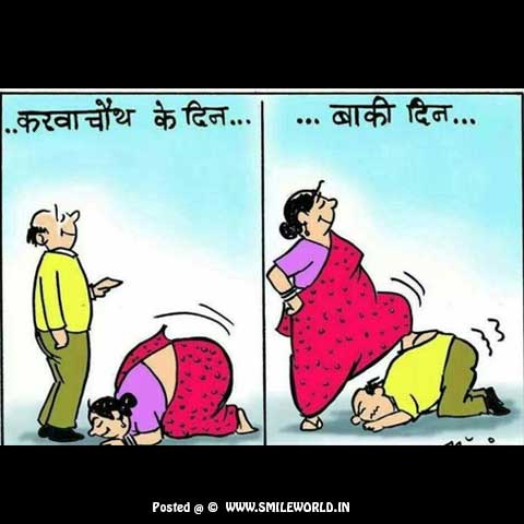 Husband Wife Funny Karwa Chauth Cartoon Jokes in Hindi