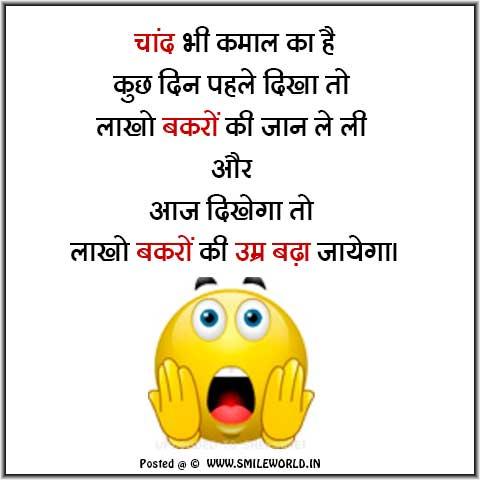 Karwa Chauth Jokes in Hindi for Facebook and Whatsapp Status