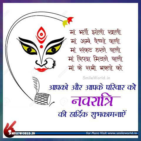Navratri Images in Hindi for Facebook Status