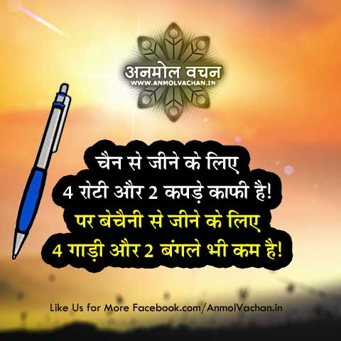 Life Quotes Zindagi Status in Hindi Images