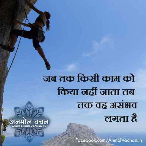 Motivational Success Quotes in Hindi Status