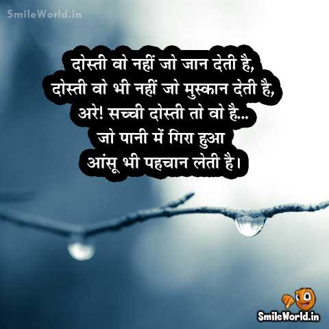 True Friendship Ansoo Shayari in Hindi Status Image