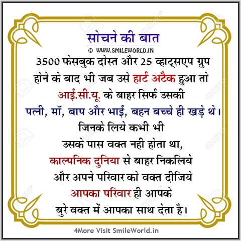 Sochne Ki Baat Parivar Quotes in Hindi for Facebook Whatsapp