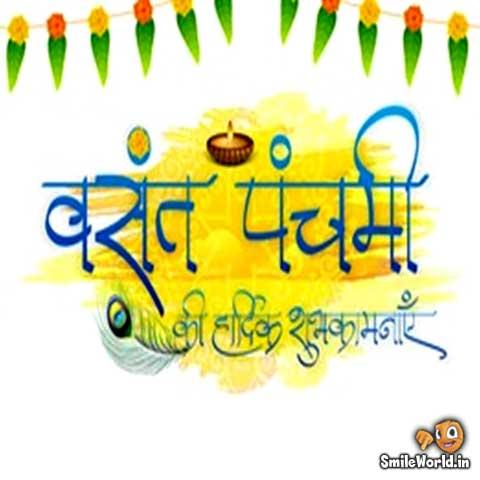 Basant Panchami Hindi Images for Whatsapp Status