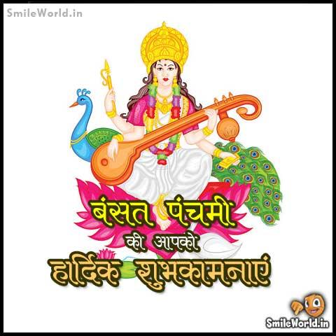 Basant Panchami Image for Whatsapp Status