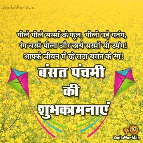 Basant Panchami Images With Shayari