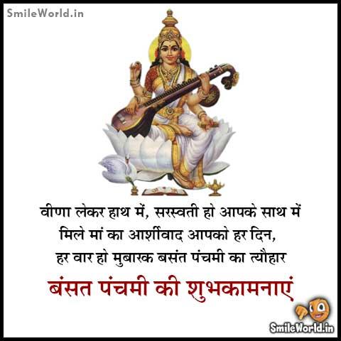Basant Panchami Images in Hindi