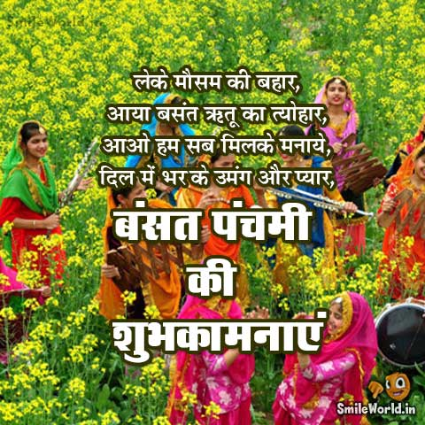 Basant Panchami Images with Quotes in Hindi