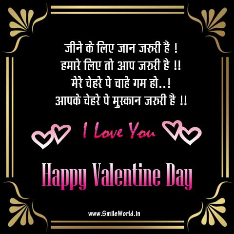 Beautiful Happy Valentine Day Wishes in Hindi Images