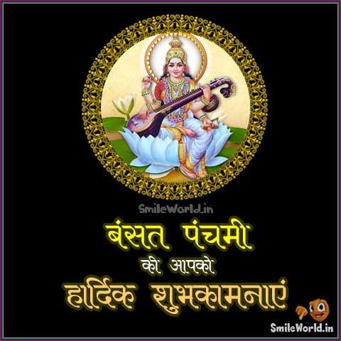 Happy Basant Panchami Images Wishes Quotes in Hindi