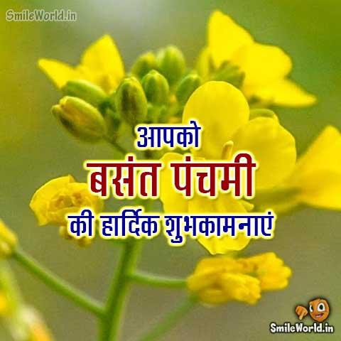 Happy Basant Panchami Pictures in Hindi Status