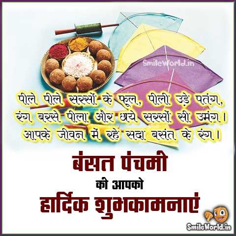 Happy Basant Panchami Wishes Images in Hindi