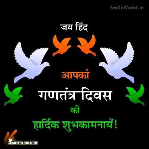 Happy Gantantra Diwas Wishes in Hindi