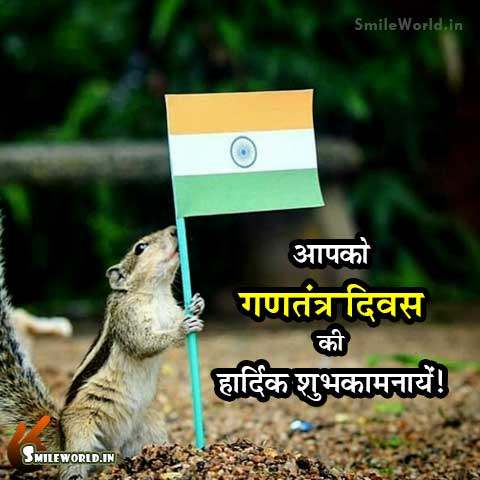 Happy Republic Day Cute Images MSG in Hindi