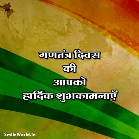 Happy Republic Day Quotes and Sayings