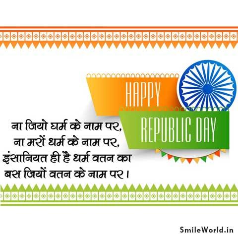 Happy Republic Day Shayari in Hindi Images