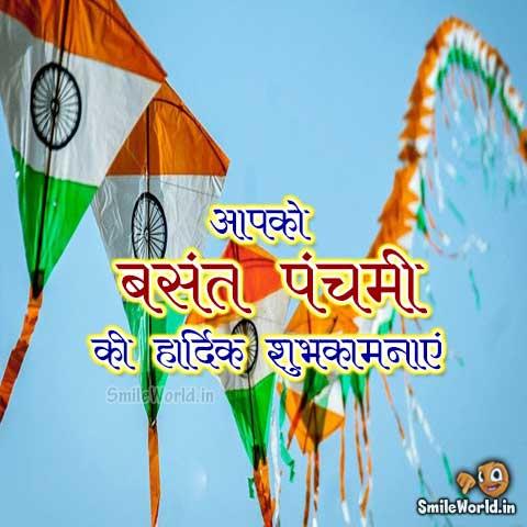 Happy Vasant Panchami Images in Hindi