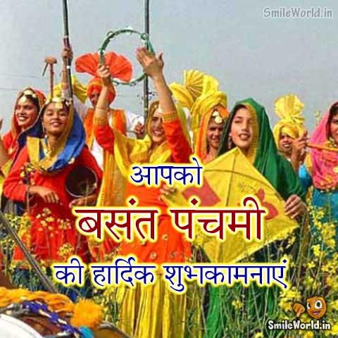 Happy Vasant Panchami Wises Greetings in Hindi