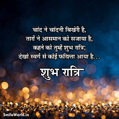 Kehne Ko Tumhe Shubh Ratri Wishes in Hindi