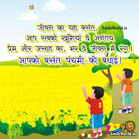 Latest Basant Panchami Wishes Images in Hindi Status