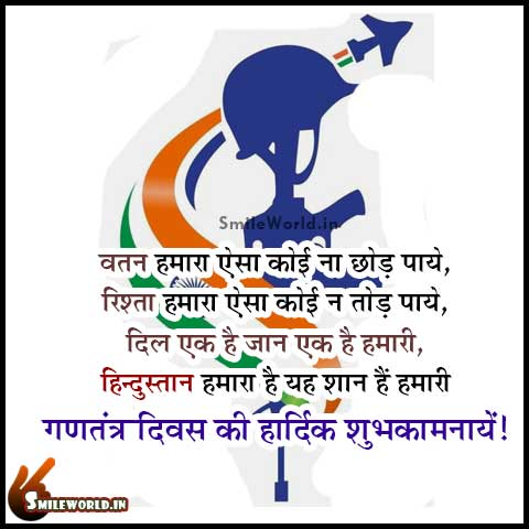 Republic Day Motivational Quotes on in Hindi