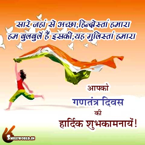 Republic Day Poetry Messages in Hindi