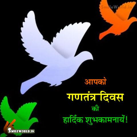 Republic Day WhatsApp Status in Hindi Font