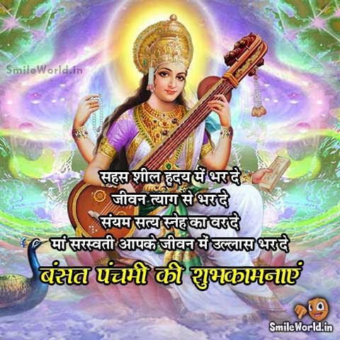 Vasant Panchami Greetings in Hindi Status