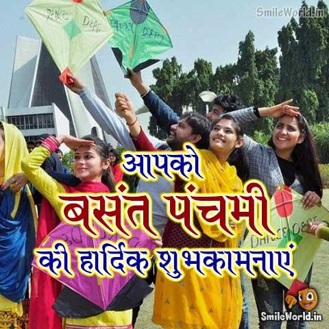 Vasant Panchami Ki Hardik Subhkamnaye in Hindi